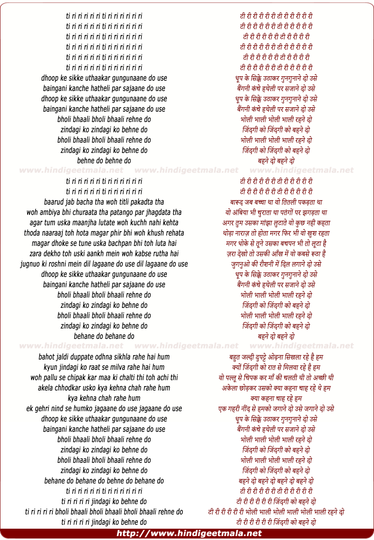 lyrics of song Dhoop Ke Sikke Uthaakar Gungunaane Do Use