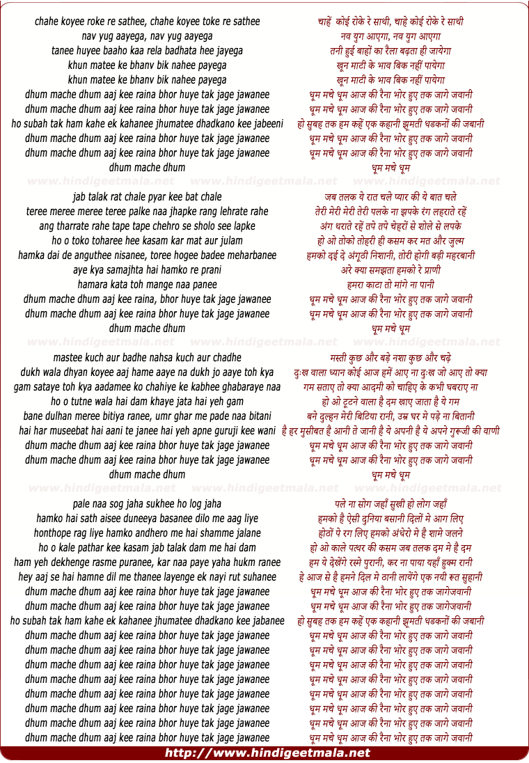 lyrics of song Dhum Mache Dhum