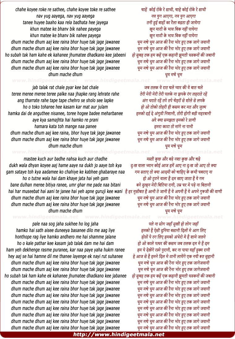 lyrics of song Dhum Mache Dhum