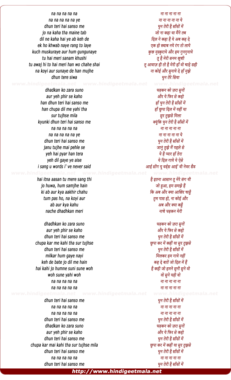 lyrics of song Dhun Teree Hai Sanso Me