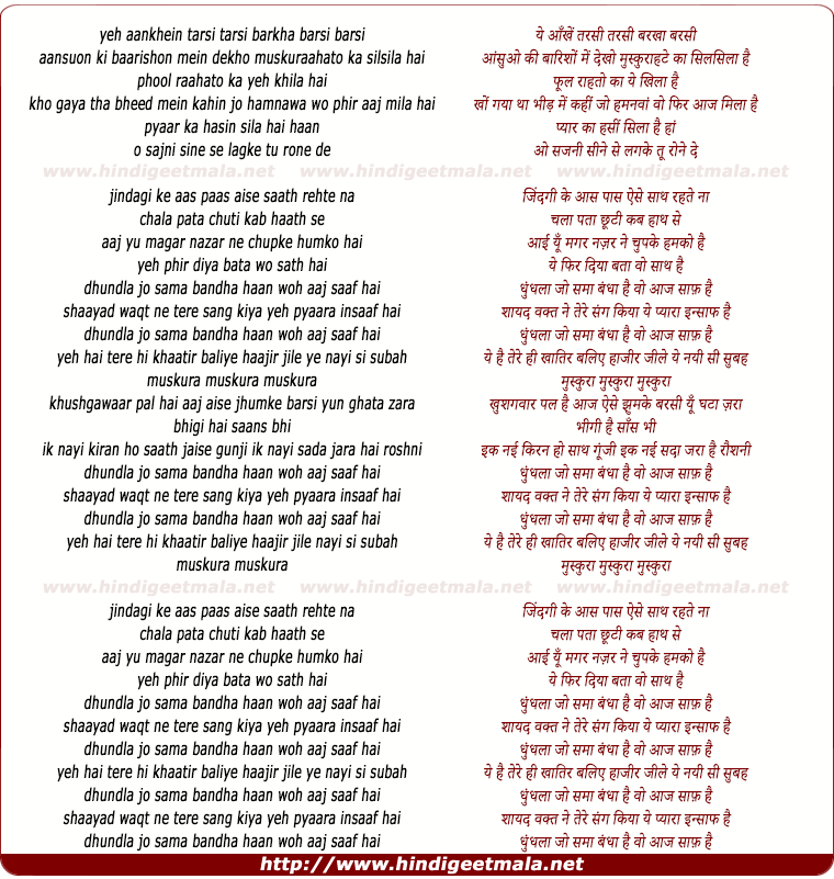 lyrics of song Dhundala Jo Sama Bandha