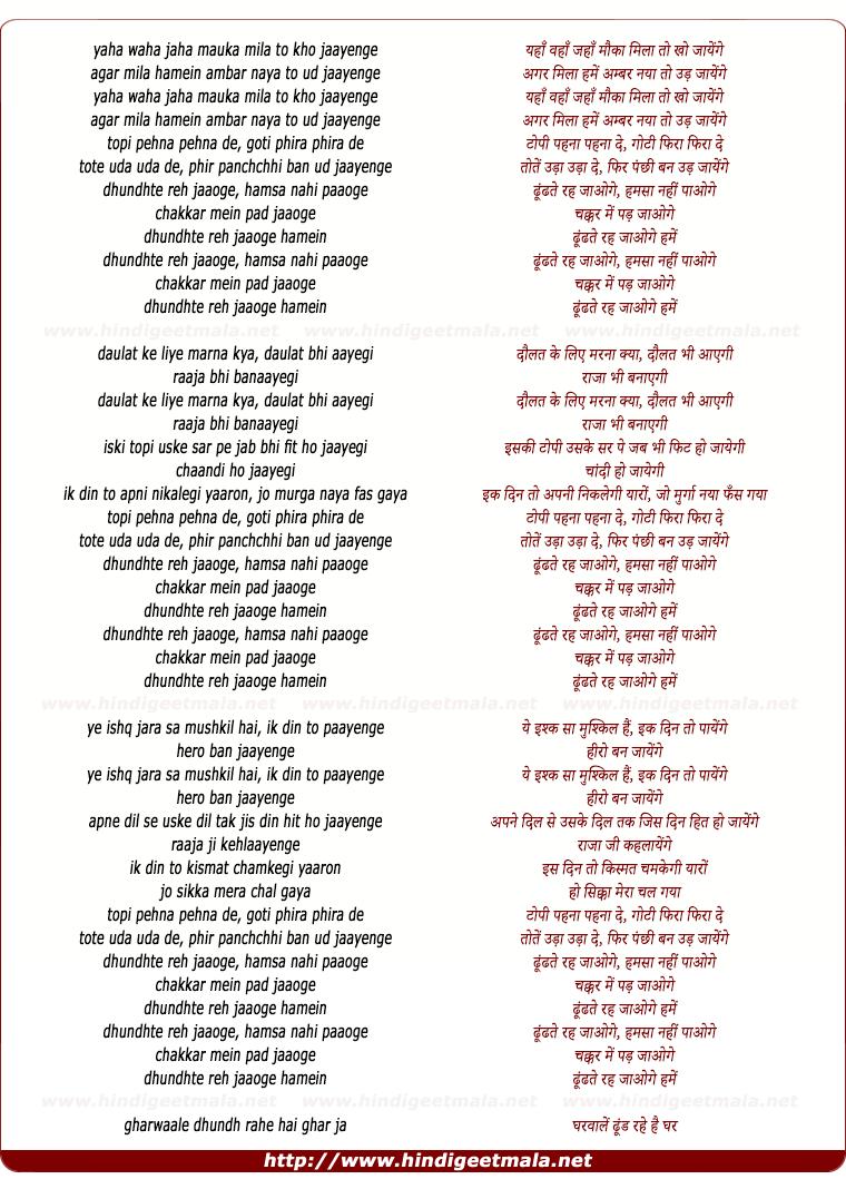 lyrics of song Dhundhate Reh Jaaoge, Hamasa Nahi Paaoge
