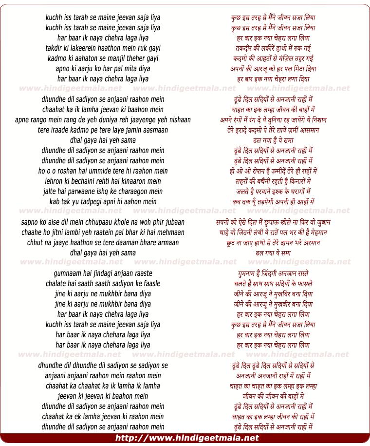 lyrics of song Dhundhe Dil Sadiyon Se Anjaani Raahon Mein