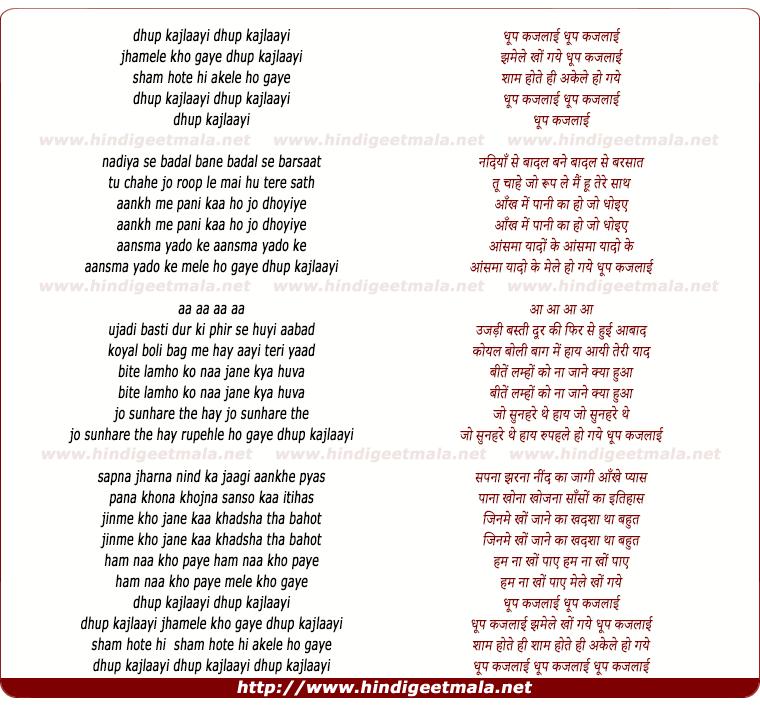 lyrics of song Dhup Kajlayee Jhamele Kho Gaye