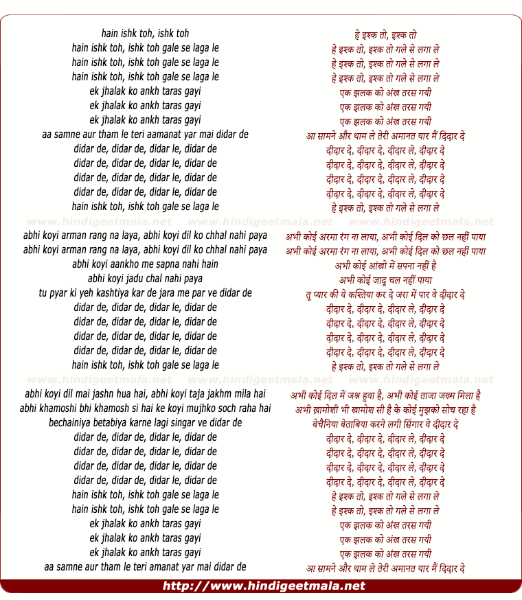 lyrics of song Didar De Didar De