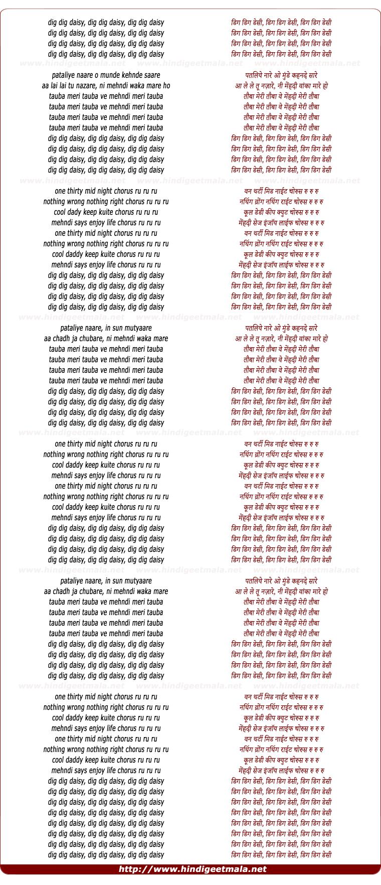 lyrics of song Dig Dig Daisy