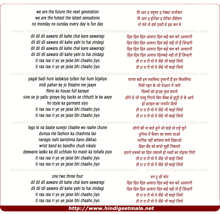 lyrics of song Dil Aawara Dil Kahe