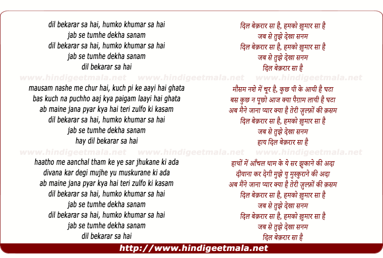 lyrics of song Dil Bekarar Sa Hai, Humko Khumar Sa Hai (By Rafi)
