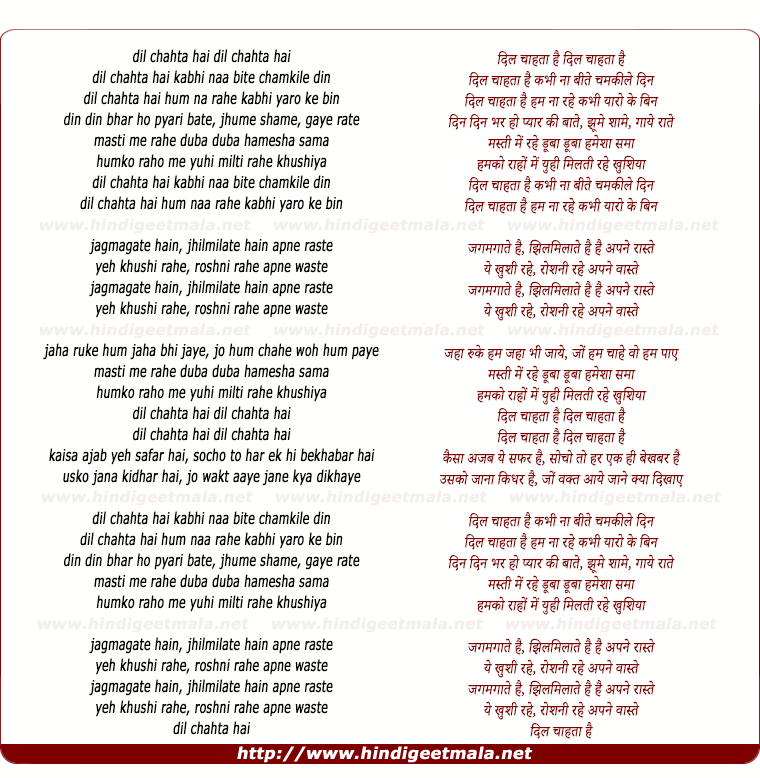 lyrics of song Dil Chahta Hai