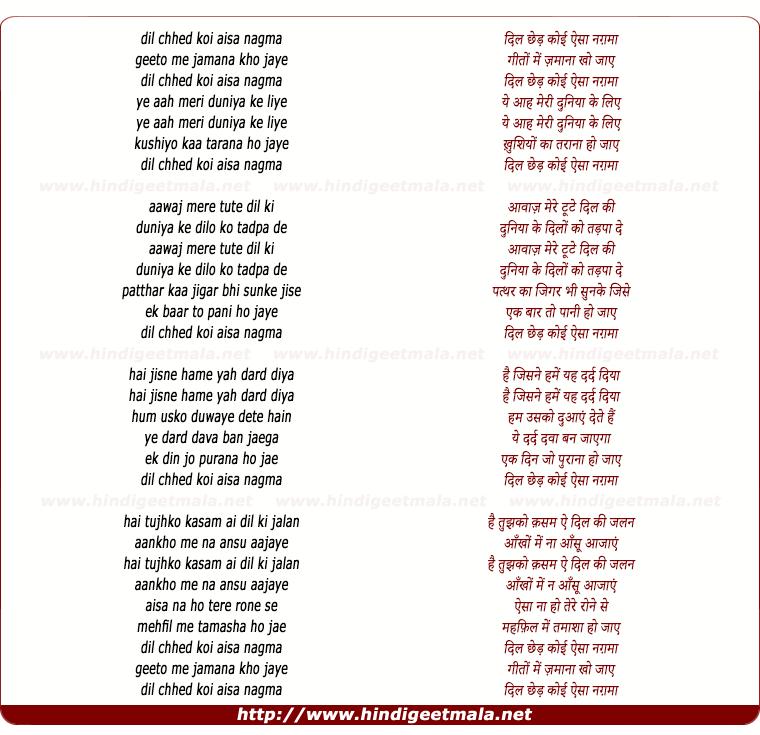lyrics of song Dil Chhed Koyee Aisa Nagma (Female)