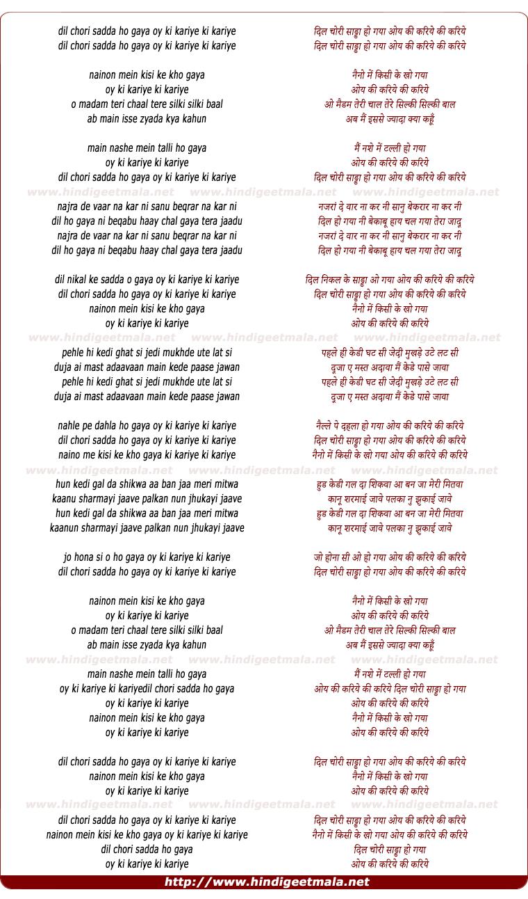 lyrics of song Dil Chori Sadda Ho Gaya
