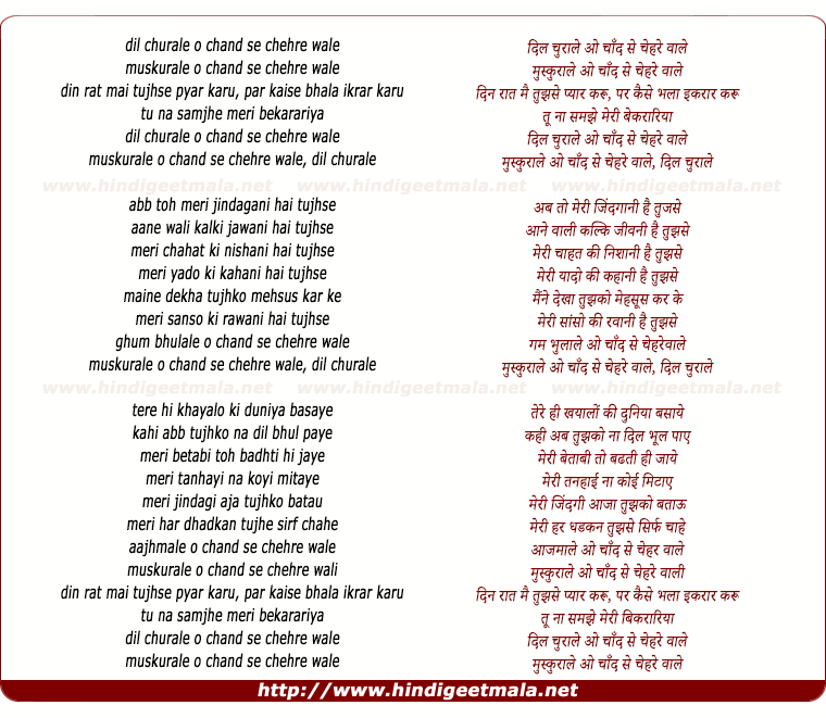 lyrics of song Dil Churale O Chand Se Chehre