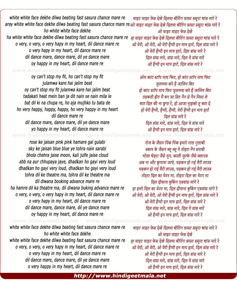 lyrics of song Dil Dance Maare Re