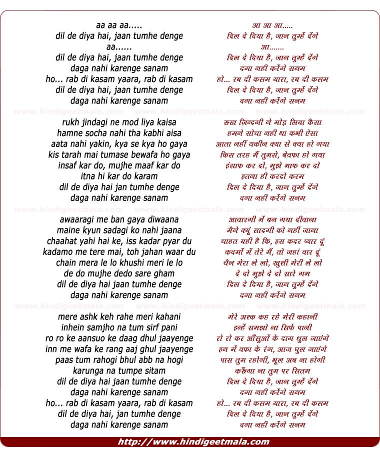 lyrics of song Dil De Diya Hai Jaan Tumhe Denge
