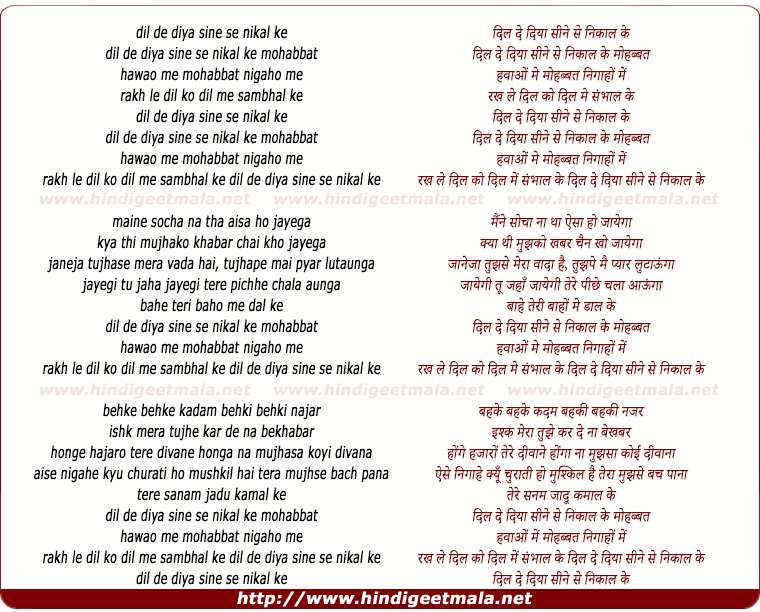 lyrics of song Dil De Diya Sine Se Nikaal Ke