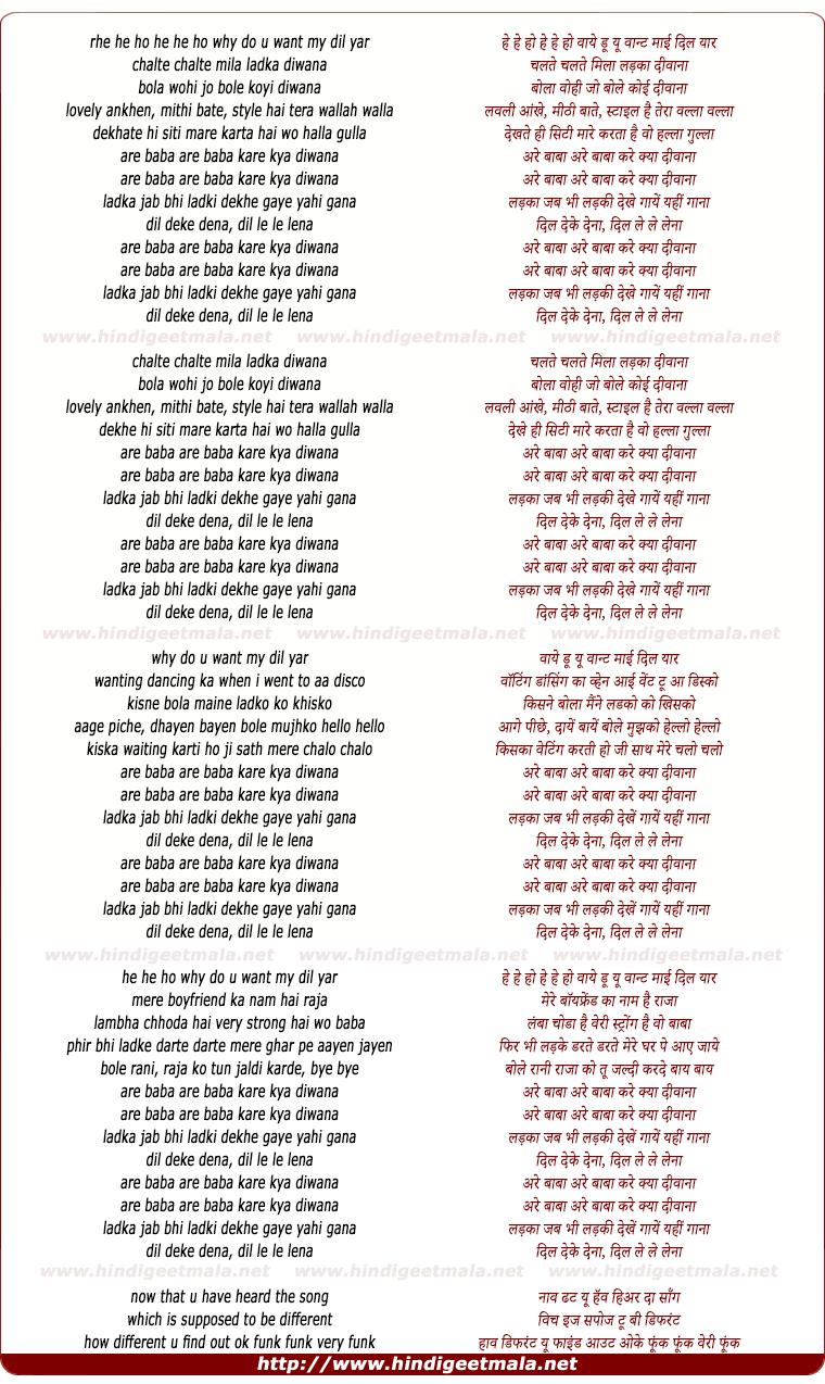 lyrics of song Dil Deke Dena, Dil Le Le Lena