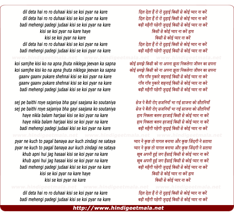 lyrics of song Dil Deta Hai Ro Ro Duhaai