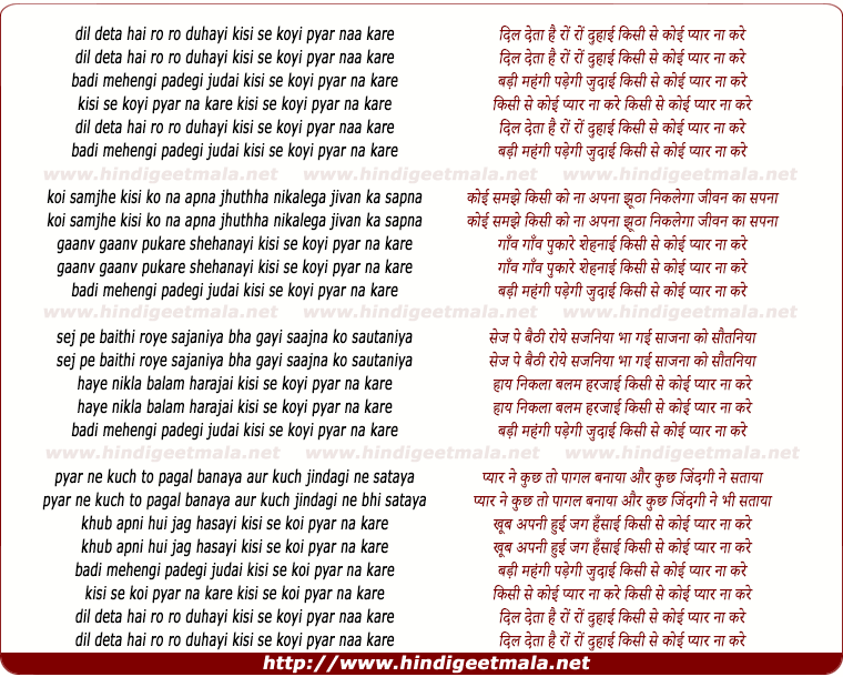 lyrics of song Dil Deta Hai Ro Ro Duhaayi