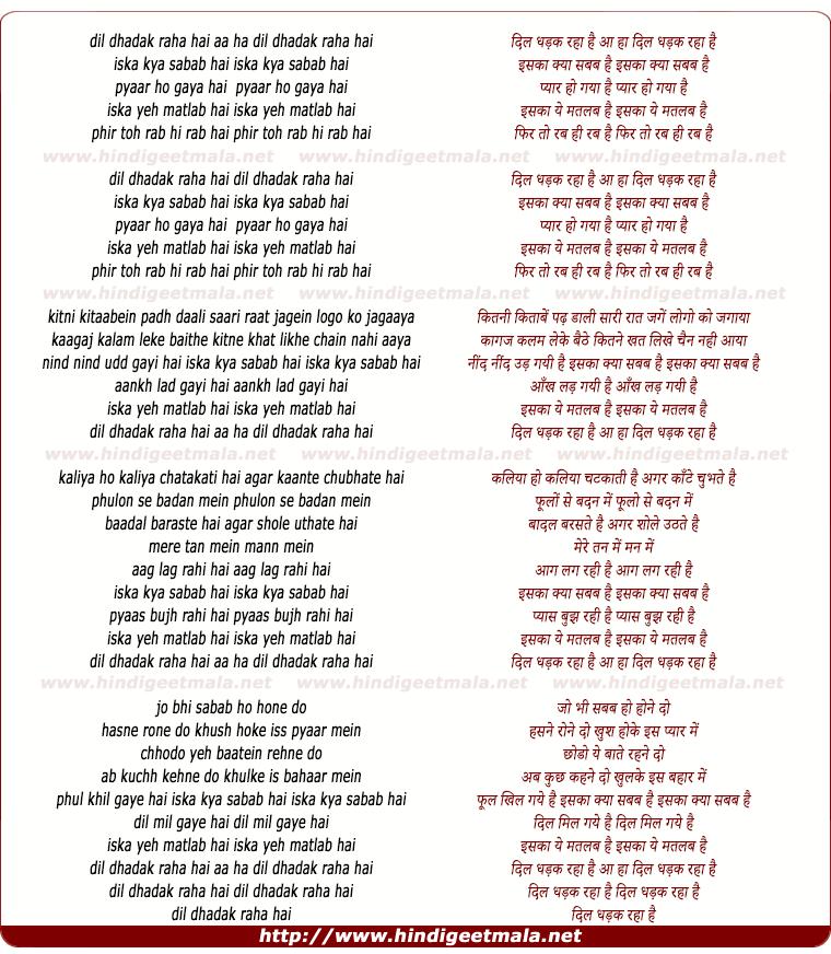 lyrics of song Dil Dhadak Raha Hai - I