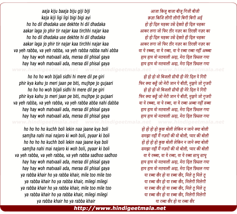 lyrics of song Dil Dhadaka Use Dekhte Hee Dil Dhadaka