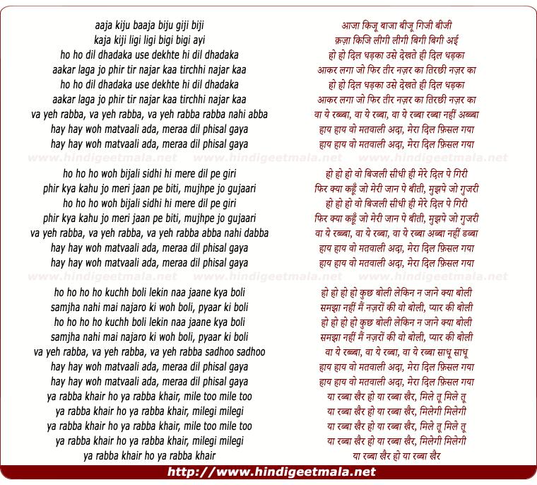 lyrics of song Dil Dhadaka Use Dekhte Hi Dil Dhadaka