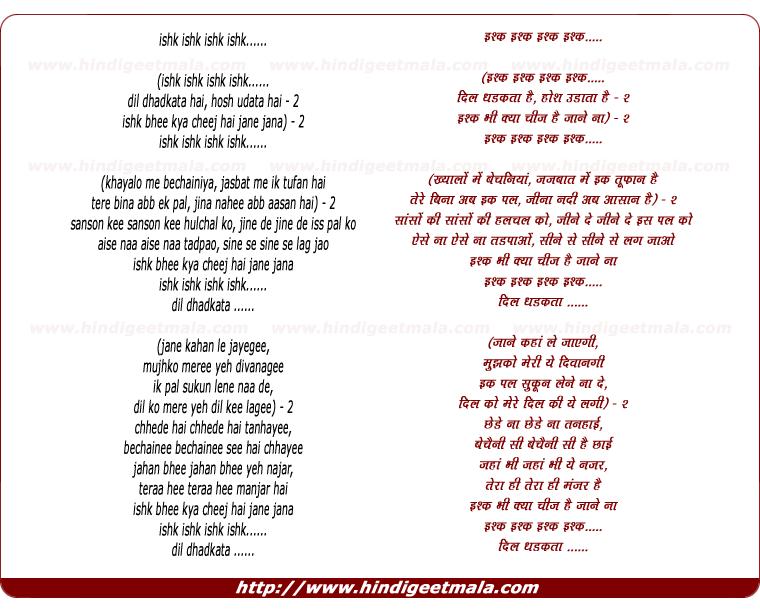 lyrics of song Dil Dhadkata Hai, Hosh Udata Hai (Female)