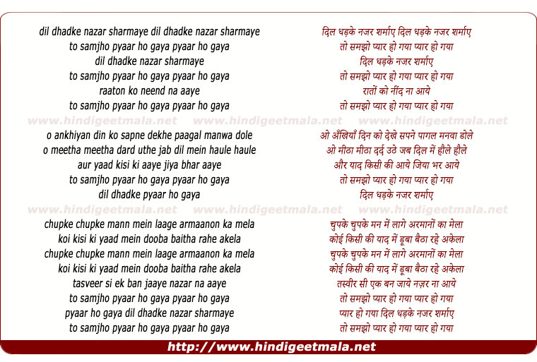 lyrics of song Dil Dhadke Nazar Sharmaye