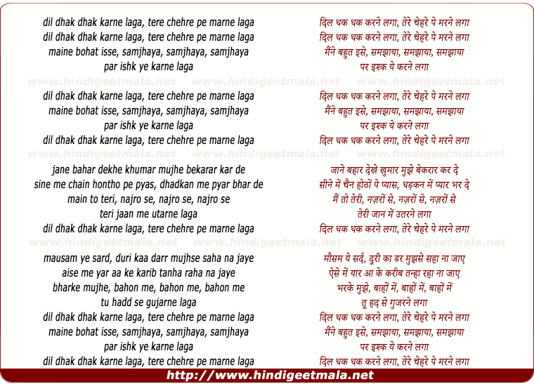 lyrics of song Dil Dhak Dhak Karne Laga