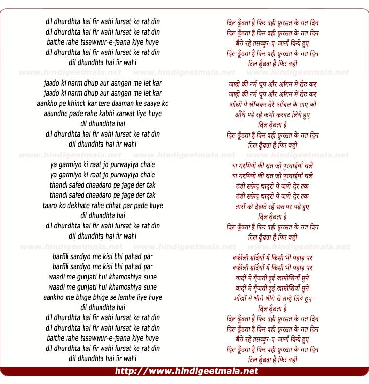 lyrics of song Dil Dhundhta Hai Fir Wahi Fursat Ke Raat Din (Happy)