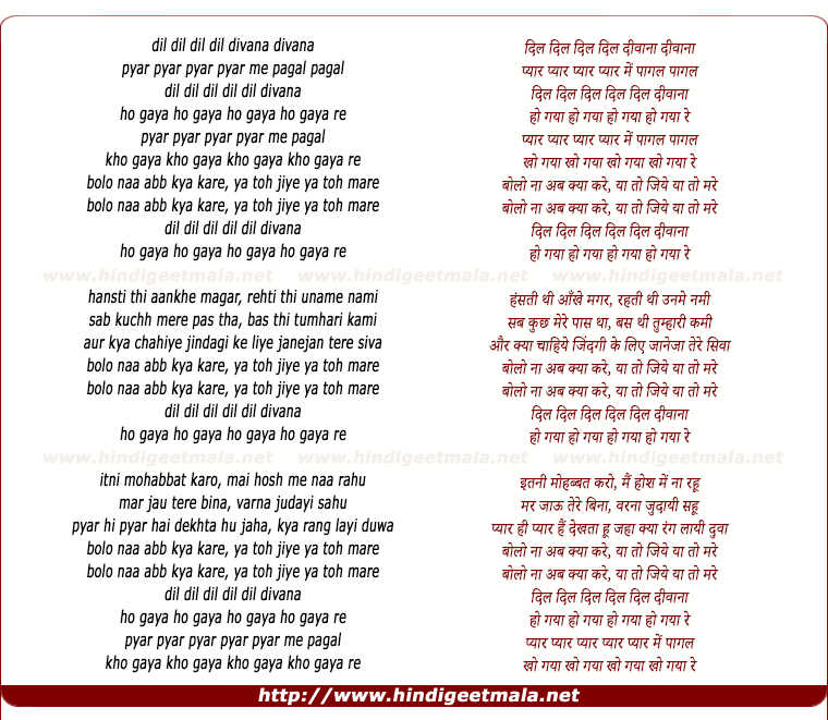 lyrics of song Dil Dil Dil Dil Divana