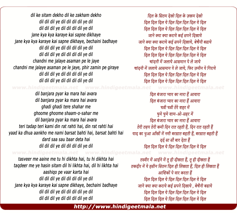 lyrics of song Dil Ke Sitam Dekho Dil Ke Zakham Dekho