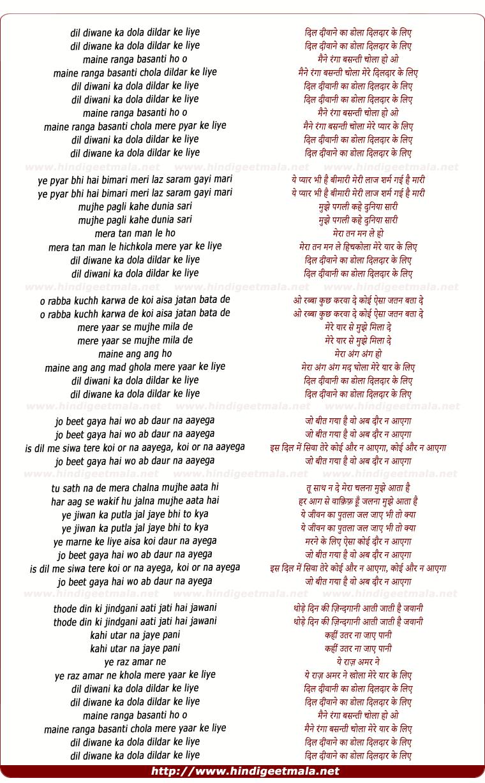 lyrics of song Dil Divaane Kaa Dola Dildaar Ke Liye