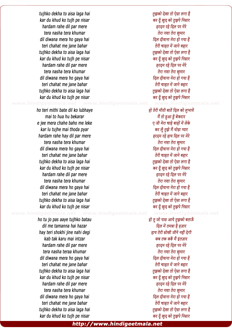 lyrics of song Dil Divana Meraa Ho Gaya Hai