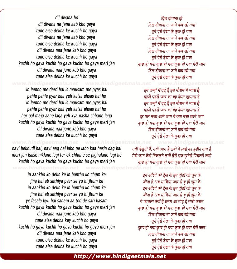 lyrics of song Dil Divana Naa Jane Kab Kho Gaya (Solo)