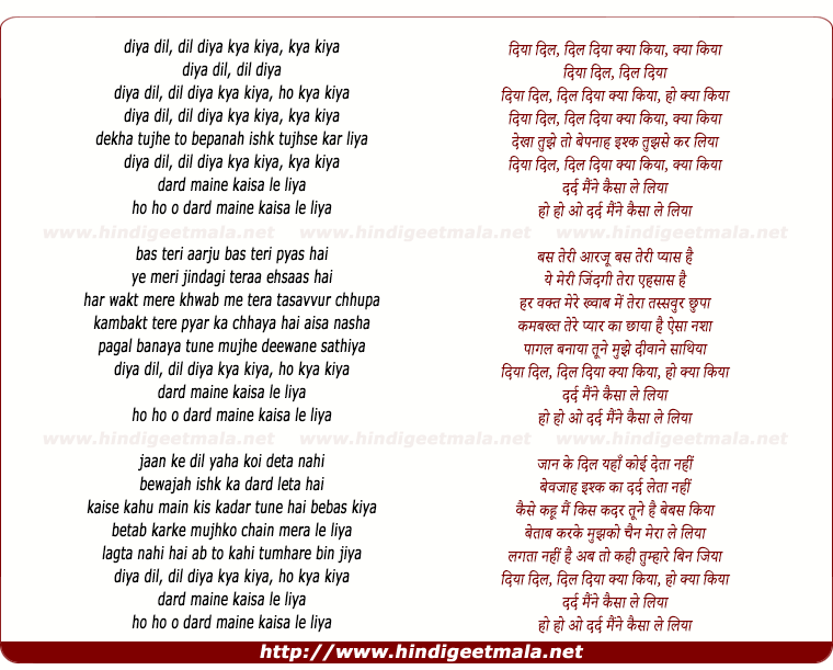 lyrics of song Dil Diya Kya Kiya