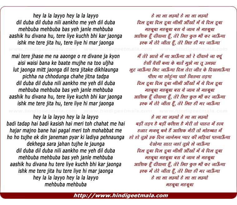 lyrics of song Dil Duba Dil Duba