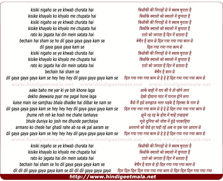 lyrics of song Dil Gaya Gaya Gaya Kam Se