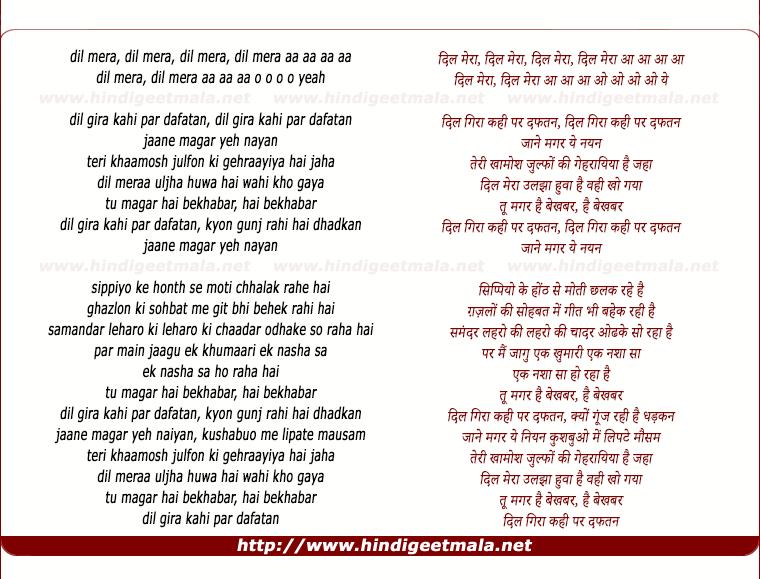lyrics of song Dil Gira Kahi Par Dafatan, Jane Magar Ye Nain