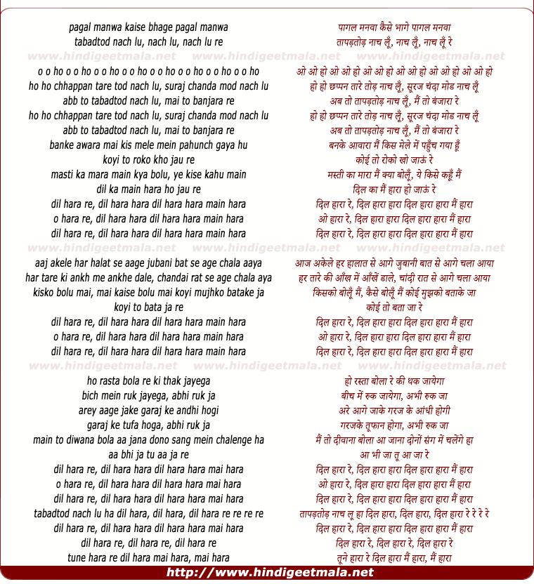 lyrics of song Dil Haara Re