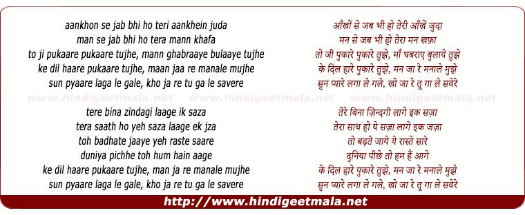 lyrics of song Dil Haare Pukaare Tujhe
