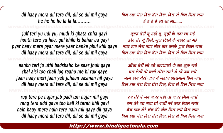 lyrics of song Dil Haay Meraa Dil Teraa Dil