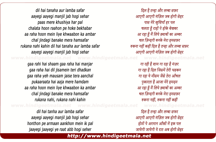 lyrics of song Dil Hai Tanaha Aur Lamba Safar