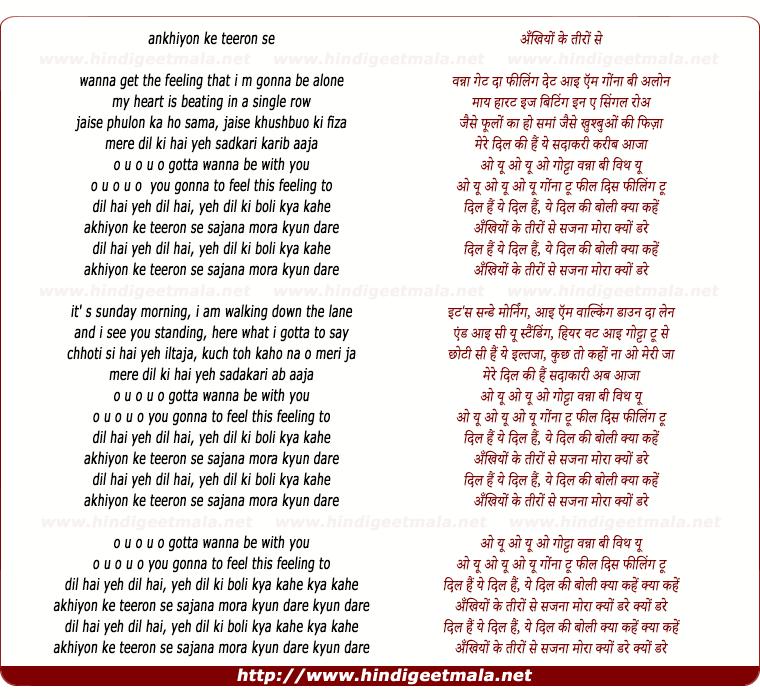lyrics of song Dil Hai Yeh Dil Hai