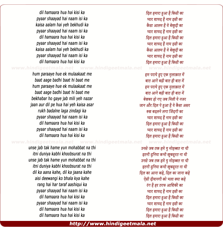 lyrics of song Dil Hamaara Hua Hai