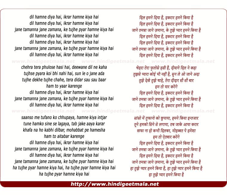 lyrics of song Dil Hamne Diya Hai