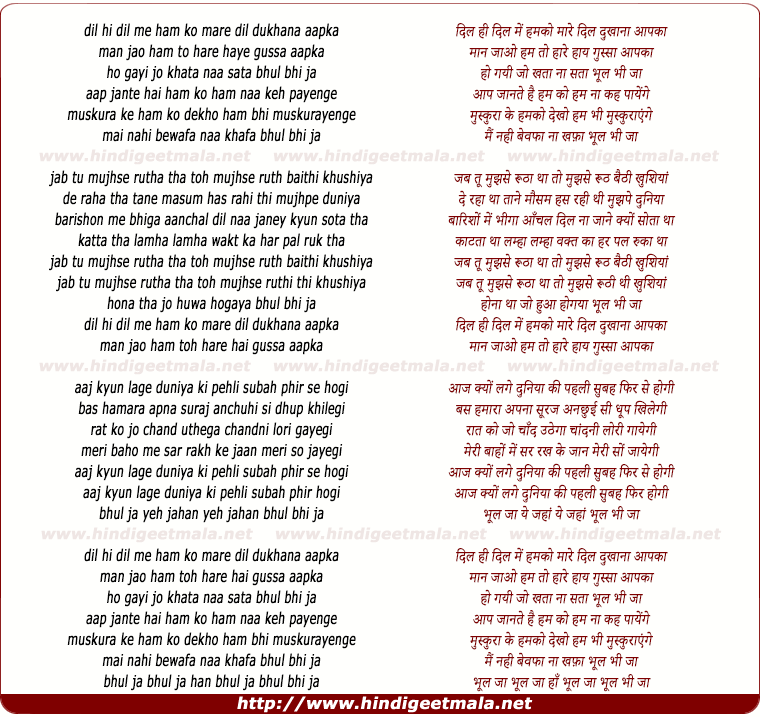 lyrics of song Dil Hee Dil Me Hamko Mare
