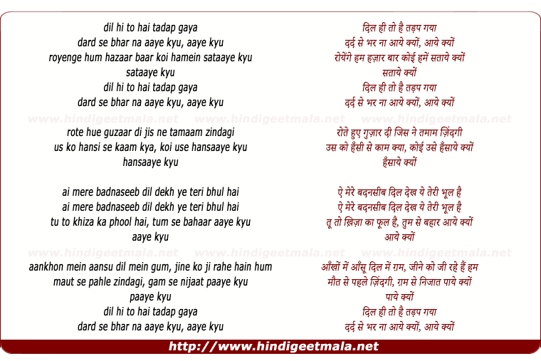 lyrics of song Dil Hi Toh Hai Tadap Gaya