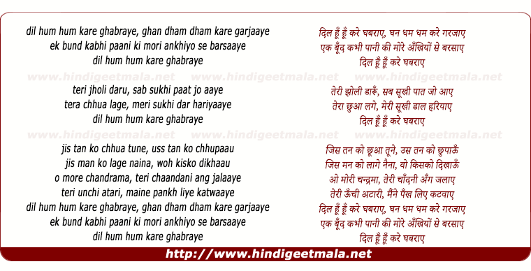 lyrics of song Dil Hum Hum Kare Ghabraaye