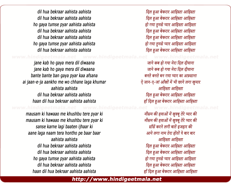 lyrics of song Dil Huwa Bekarar Aahista Aahista