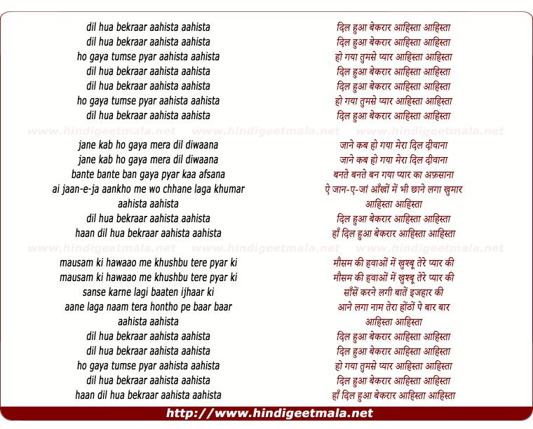lyrics of song Dil Huwa Bekarar Aahista Aahista